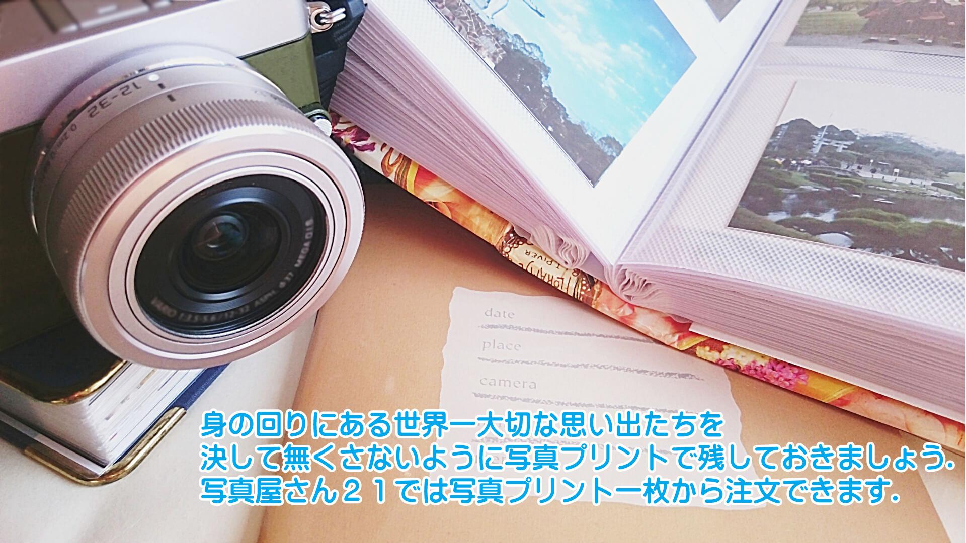 写真は保存がとても大事プリント保存で一生の思い出に