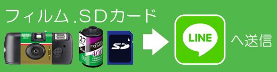 LINEへ写真送信